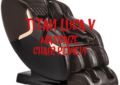 Titan Luca V Massage Chair Review