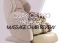 Osaki OS Pro Paragon Massage Chair Review